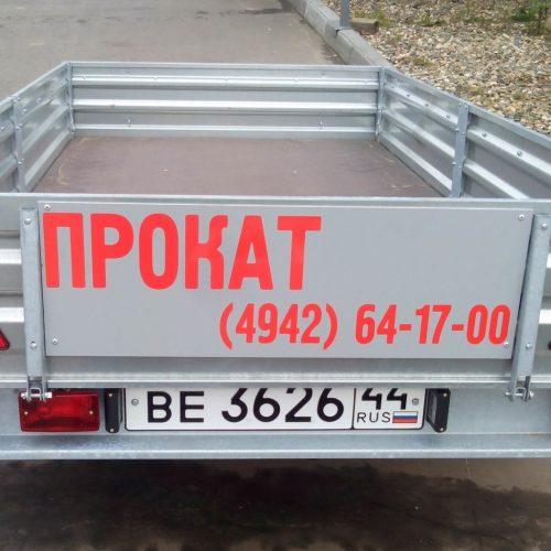 Прокат Прицепов МЗСА в Костроме
